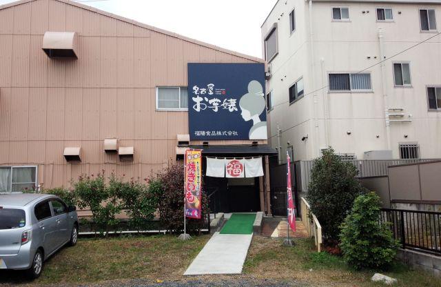 oimojouhonten1