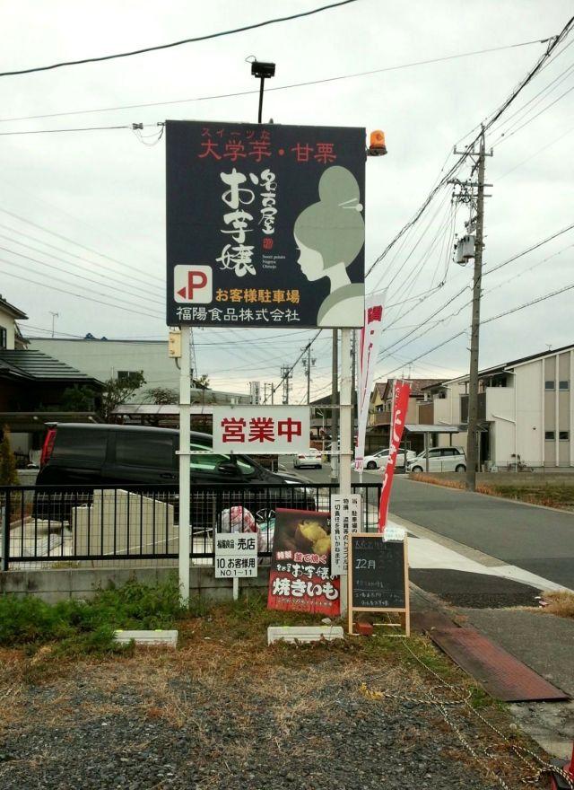 oimojouhonten2