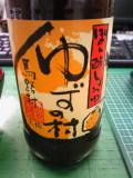 yuzuponzu2